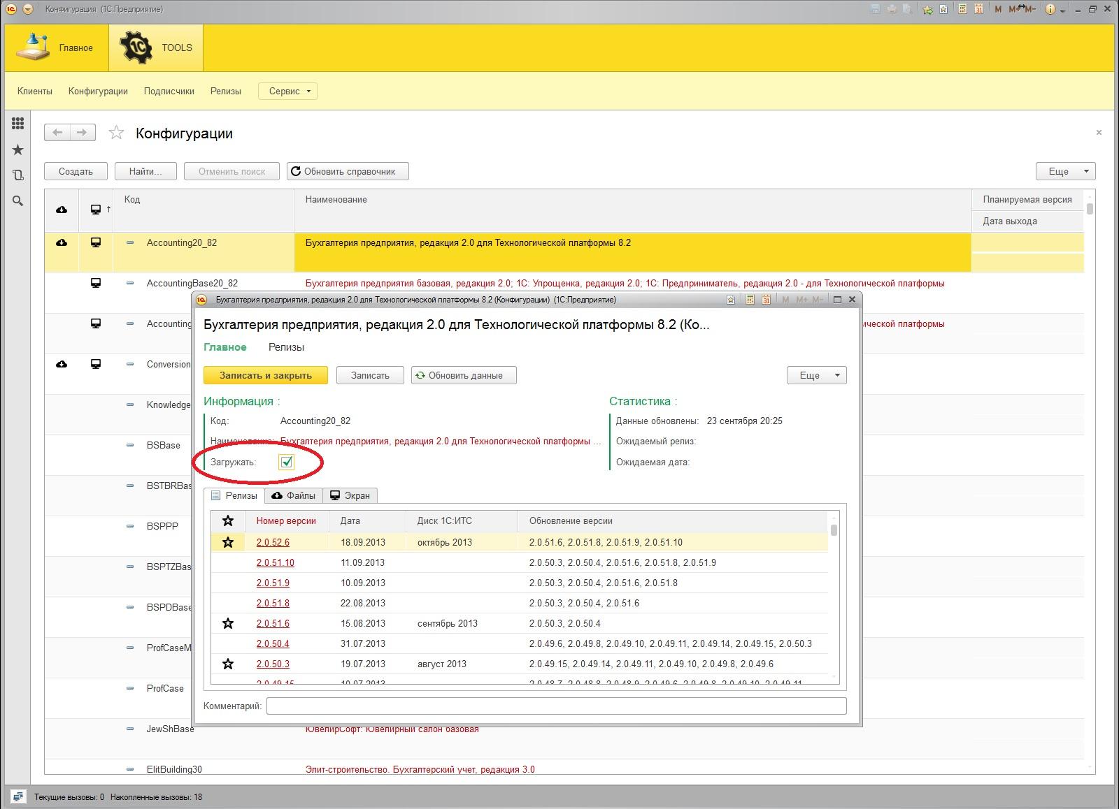 Конфигурации 1с автоматизация обновлений обновление 1с 7.7 бухгалтерия для усн на 2012 скачать